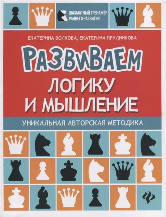 Волкова Е., Прудникова Е. Развиваем логику и мышление Шахматная тетрадь для дошкольников