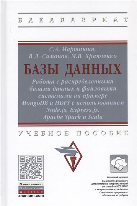 Мартишин С., Симонов В., Храпченко М. Базы данных Работа с распределенными базами данных и файловыми системами на примере MongoDB и HDFS с использованием Node js Express js Apacht Spark и Scala Учебное пособие