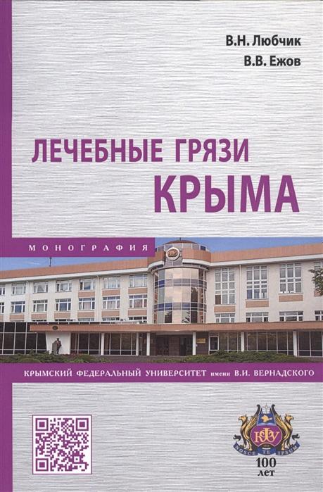Любчик В., Ежов В. Лечебные грязи Крыма Монография