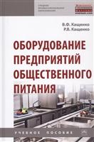 Оборудование предприятий общественного питания. Учебнон пособие