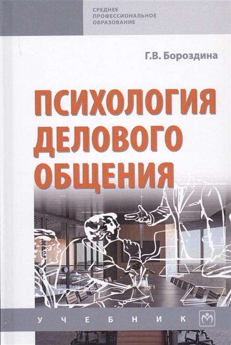 Бороздина Г. Психология делового общения Учебник недорого