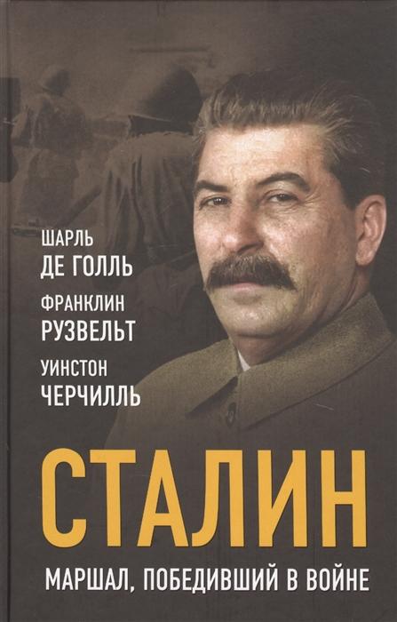 Голль Ш. де, Рузвельт Ф., Черчилль У. Сталин Маршал победивший в войне бедарида ф черчилль
