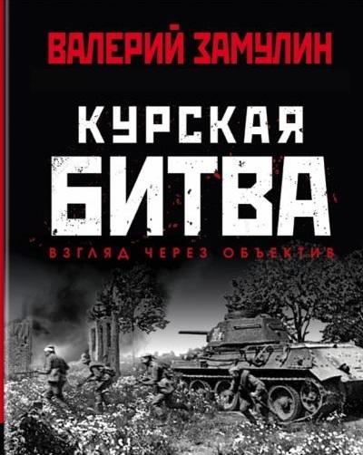 Фото - Замулин В. Курская битва Взгляд через объектив а г мерников курская битва