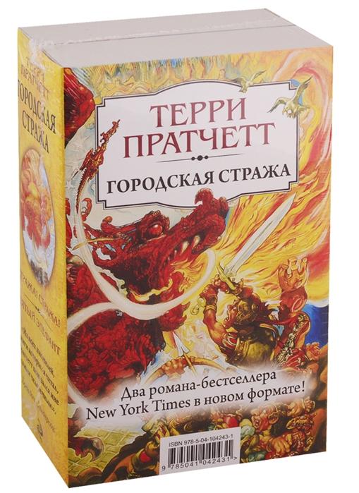 Городская Стража Стража Стража Пятый элефант комплект из 2 книг