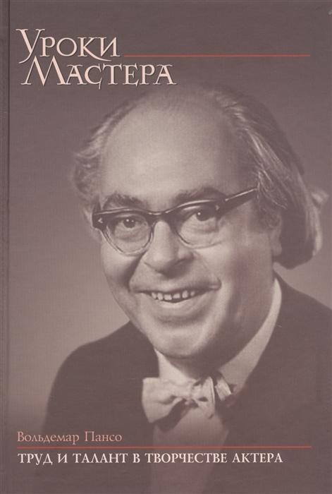 Пансо В. Труд и талант в творчестве актера