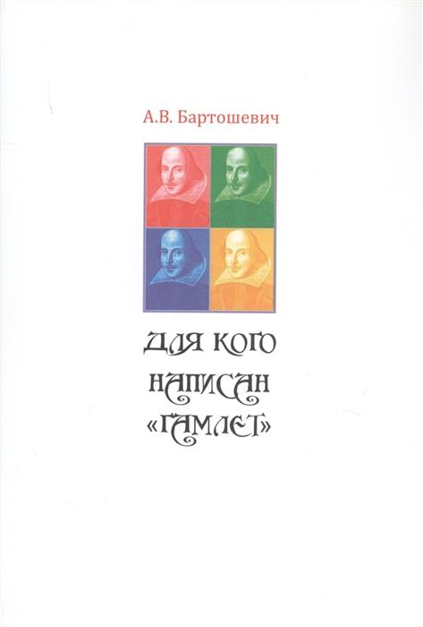 Бартошевич А. Для кого написан Гамлет Шекспир в театре XIX XX XXI