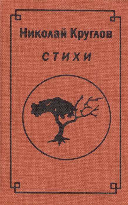 Круглов Н. Стихи алексей круглов яак соояар алексей круглов яак соояар стерео осень 2 cd