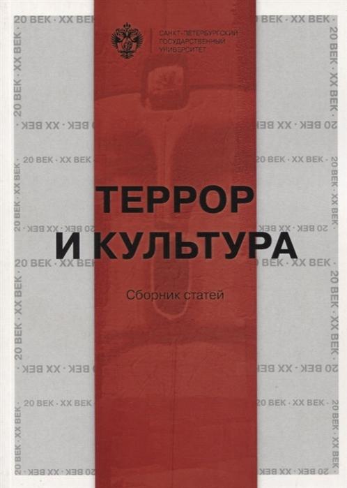 Террор и культура Сборник статей