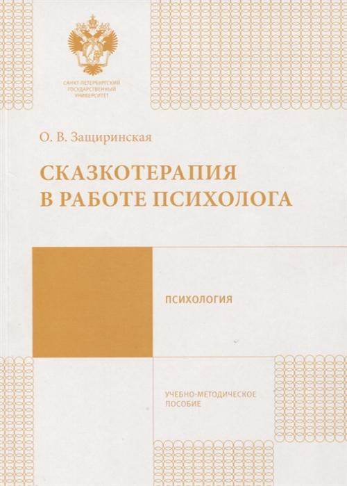 Защиринская О. Сказкотерапия в работе психолога Учебно-методическое пособие