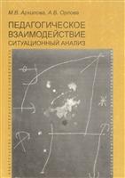 Педагогическое взаимодействие: ситуационный анализ. На материале аудиодневников учителей. Учебно-методическое пособие