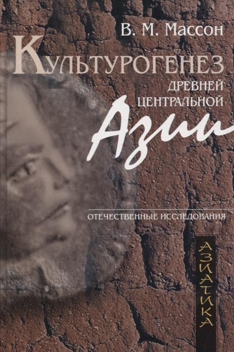 Культурогенез Древней Центральной Азии Отечественные исследования