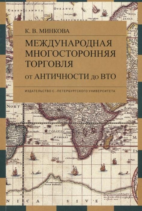 Минкова К. Международная многосторонняя торговля от античности до ВТО