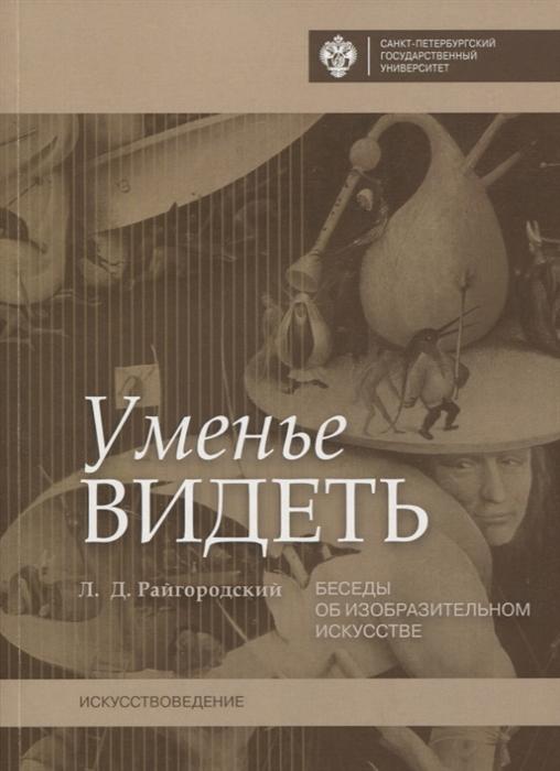 Райгородский Л. Уменье видеть Беседы об изобразительном искусстве цена 2017