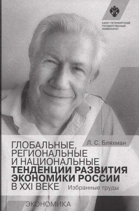 Глобальные региональные и национальные тенденции развития экономики России в XXI веке Избранные труды