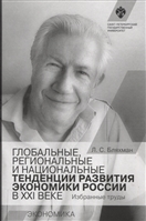 Глобальные, региональные и национальные тенденции развития экономики России в XXI веке: Избранные труды