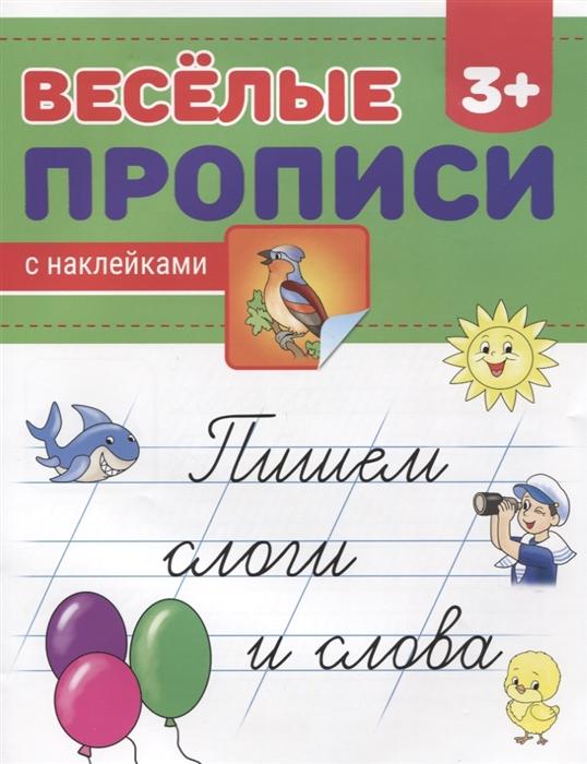 цены на Бородинова М. (ред.) Пишем слоги и слова  в интернет-магазинах