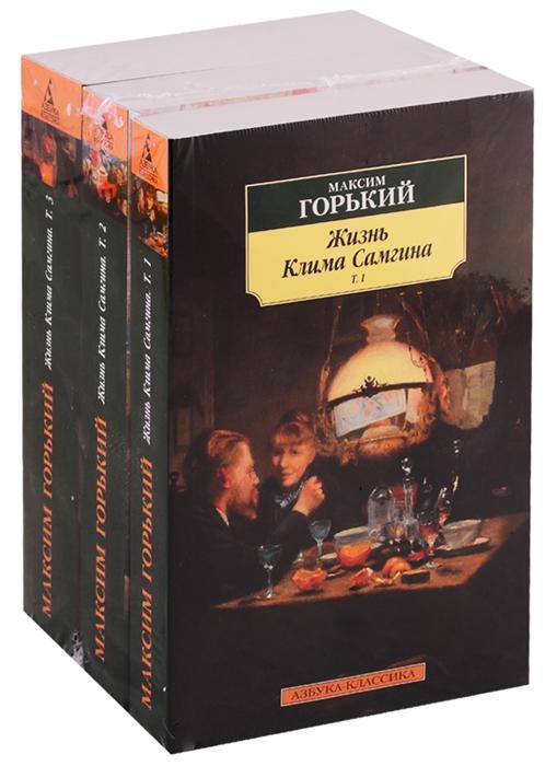 Горький М. Жизнь Клима Самгина В 3-х томах комплект из 3 книг цена в Москве и Питере