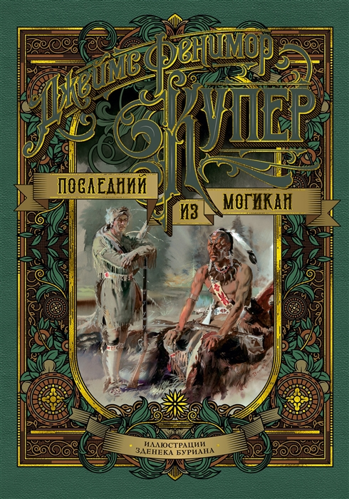 Купер Дж. Последний из могикан купер дж последний из могикан the last of the mohicans cd