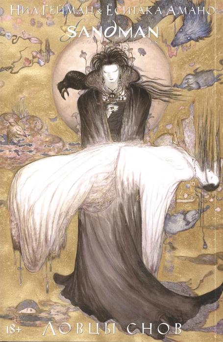 Гейман Н. The Sandman Песочный человек Ловцы снов филина н наш песочный песочный век