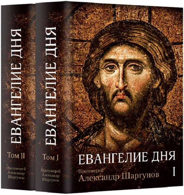 Шаргунов А. Евангелие дня Толкование Евангелия на каждый день богослужебного года В 2 томах комплект из 2 книг а х востоков остромирово евангелие 1056 57 года