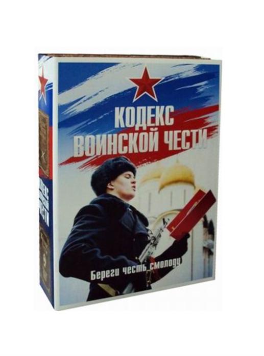 Кодекс воинской чести Кодекс чести казака Кодекс чести Начало пути русского офицера комплект из 2 книг