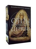 Отцы христианской Церкви: О троице, Источник знания (комплект из 2 книг)