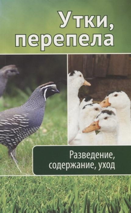 Романова М., Максимов В. Утки перепела Разведение содержание уход