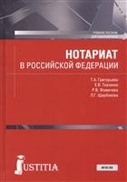 Нотариат в Российской Федерации. Учебное пособие