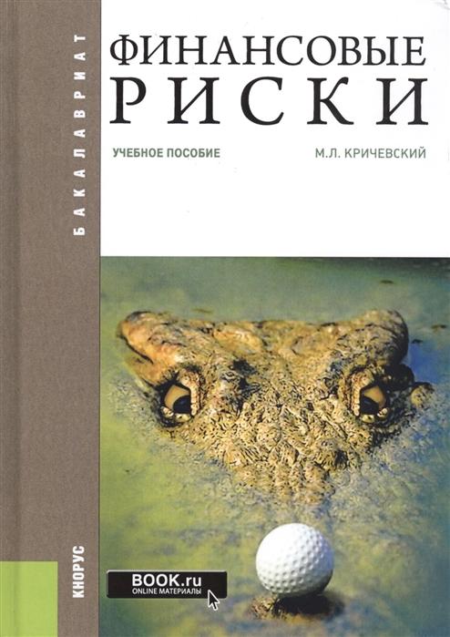 Кричевский М. Финансовые риски Учебное пособие