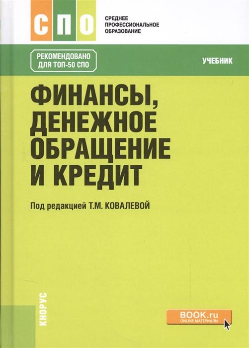Ковалева Т. (ред.) Финансы денежное обращение и кредит Учебник