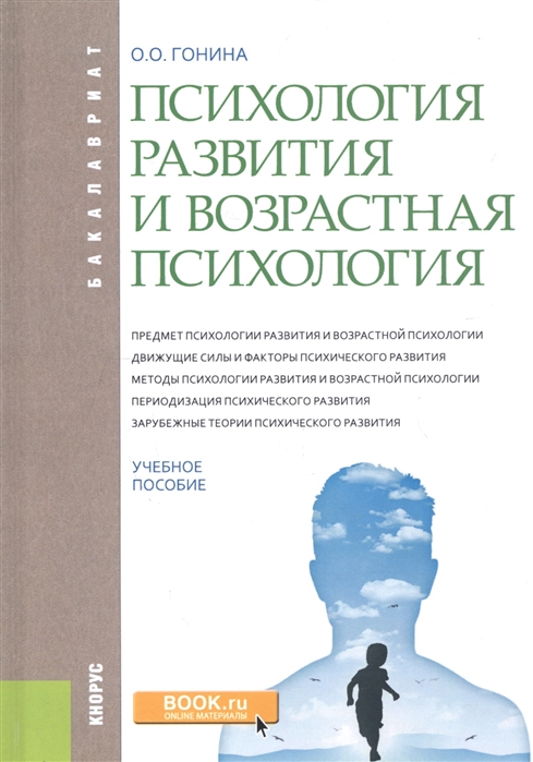 Гонина О. Психология развития и возрастная психология Учебное пособие