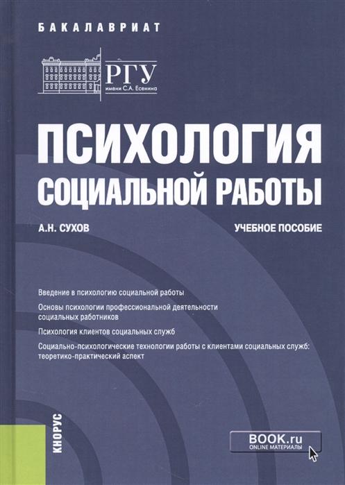 Сухов А. Психология социальной работы Учебное пособие цены