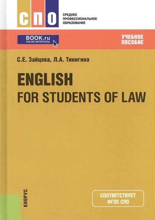 Зайцева С. English for students of law Учебное пособие все цены