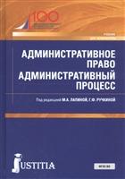 Административное право. Административный процесс. Учебник