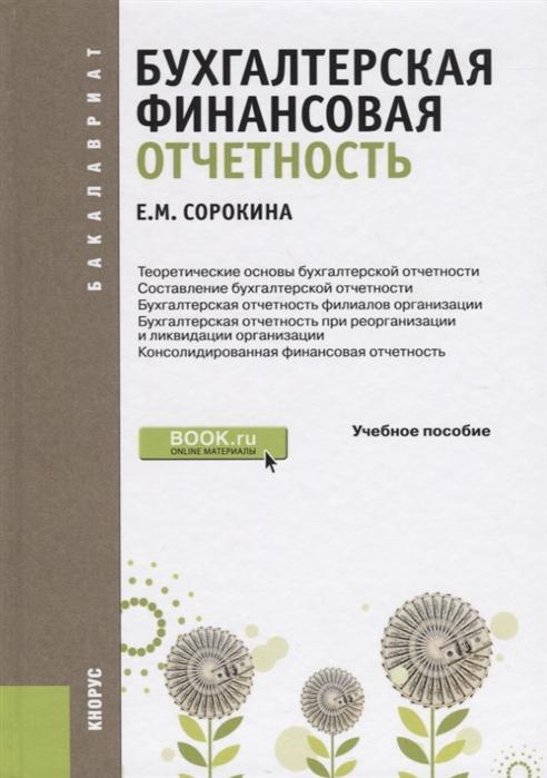 Сорокина Е. Бухгалтерская финансовая отчетность Учебное пособие
