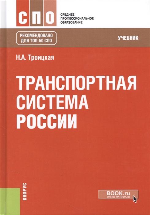 Троицкая Н. Транспортная система России Учебник цена