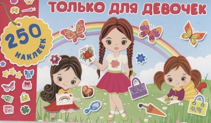 Купить Только для девочек, АСТ, Книги с наклейками