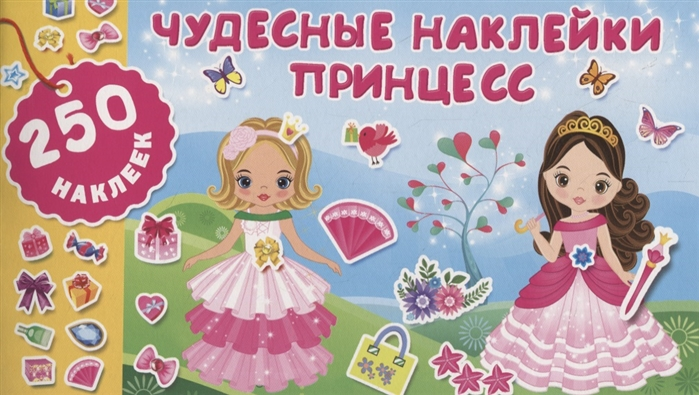 Оковитая Е. (худ.) Чудесные наклейки принцесс