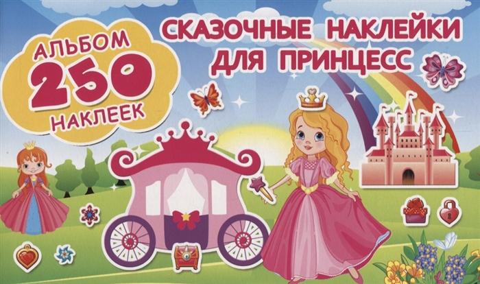 Оковитая Е. (худ.) Сказочные наклейки для принцесс