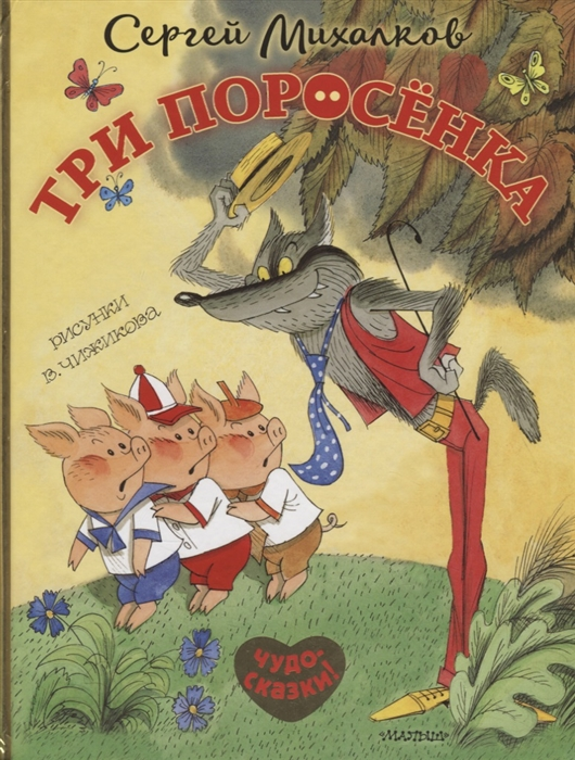 купить Михалков С. Три поросенка Сказка с продолжением недорого