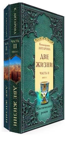 Антарова К. Две жизни Мистический роман Часть 2 комплект из 2 книг цена