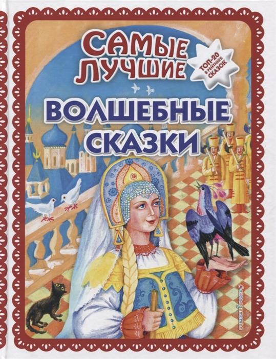 Котовская И. (персказ) Самые лучшие волшебные сказки