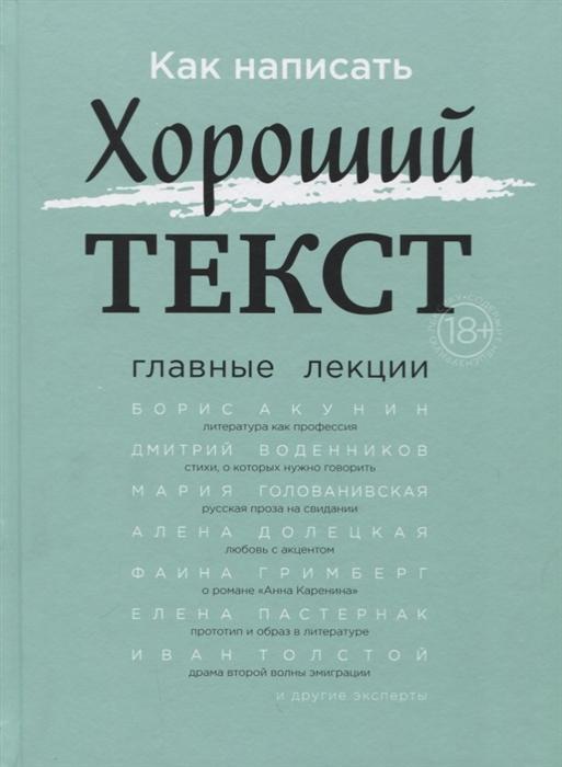 Орлова Р. (сост.) Как написать хороший текст Главные лекции