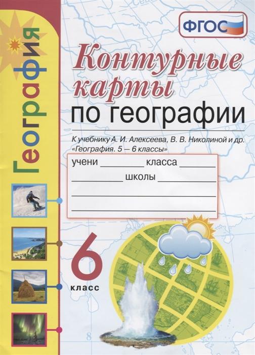 Карташева Т., Павлова Е. Контурные карты по географии 6 класс цена