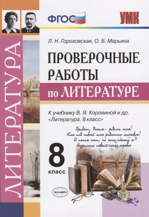 Гороховская Л., Марьина О. Проверочные работы по литературе 8 класс