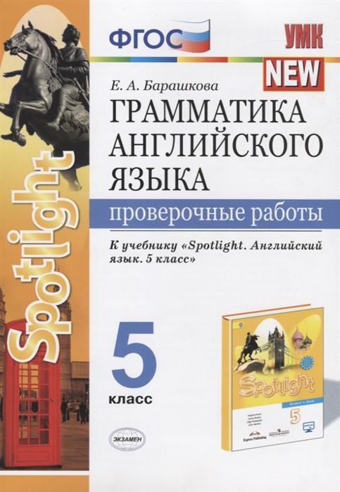 Барашкова Е. Грамматика английского языка Проверочные работы 5 класс