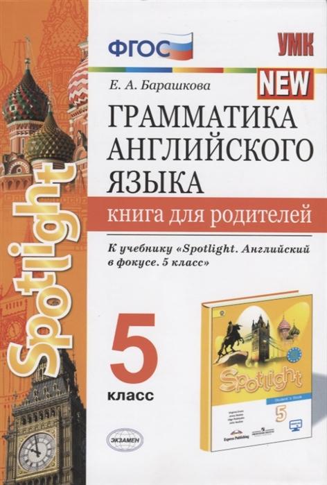 Барашкова Е. Грамматика английского языка Книга для родителей 5 класс