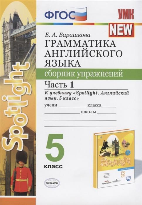 Барашкова Е. Грамматика английского языка Сборник упражнений 5 класс Часть 1
