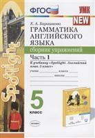 Грамматика английского языка. Сборник упражнений. 5 класс. Часть 1