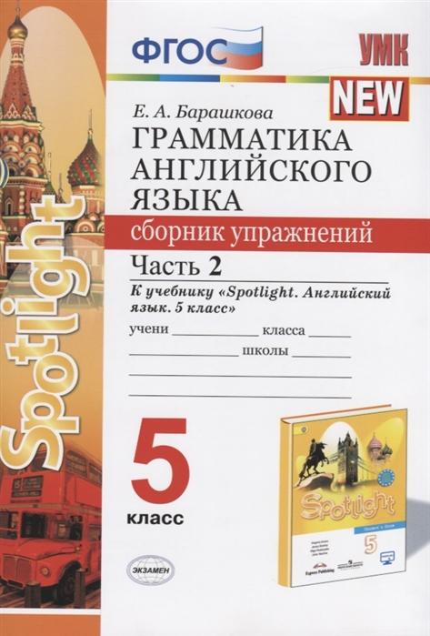 Барашкова Е. Грамматика английского языка Сборник упражнений 5 класс Часть 2